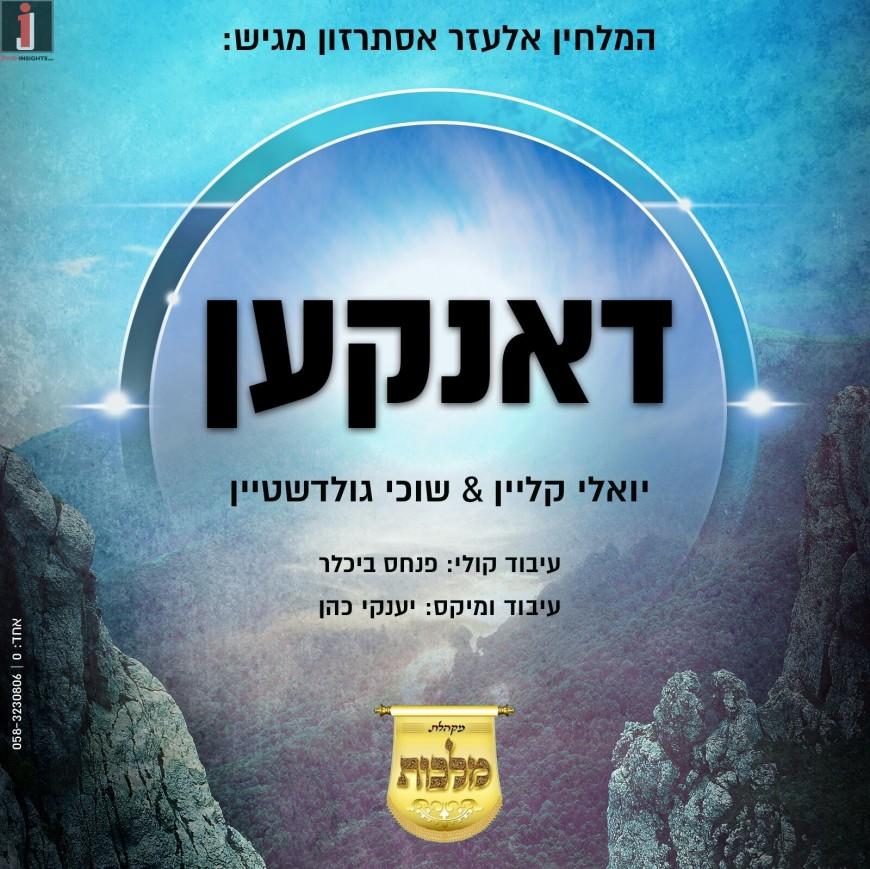Yoeli Klein, Suchi Goldstein & Malchus – Danken
