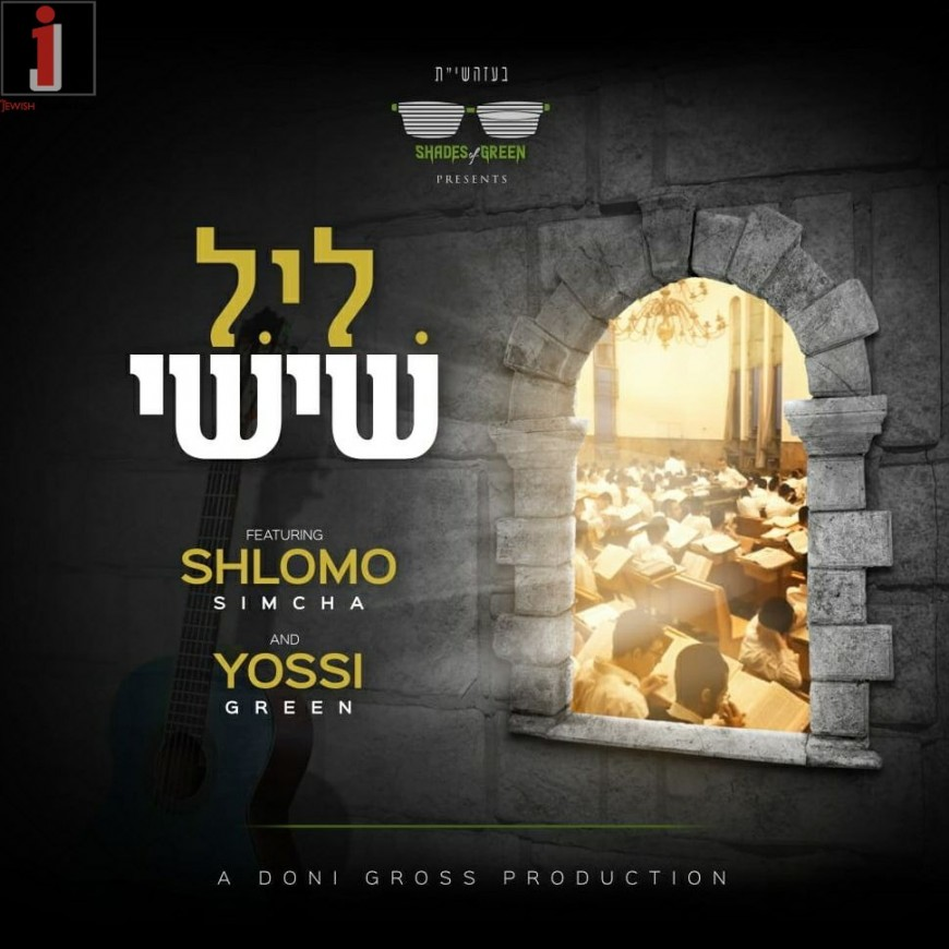 Yossi Green & Shlomo Simcha | Leil Shishi [Audio Preview]