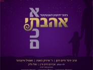 "The Great Musical Project That Brings Back Its Former Glory: ""Ahavti Eschem!"""