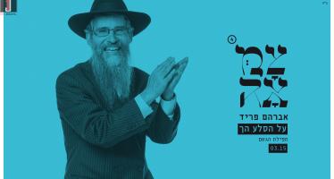 """Tefillas Geshem: Al Ha'Selah Hach – Avraham Fried On A Single Off """"Tzamah 4″"""