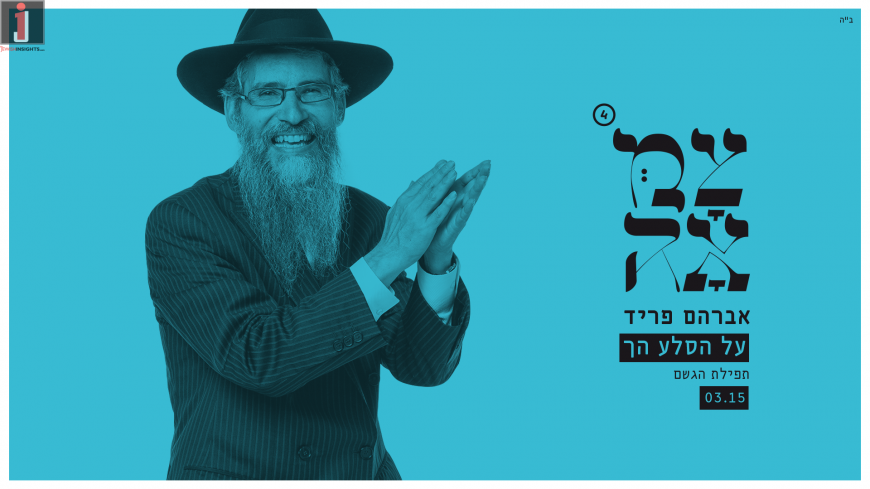 "Tefillas Geshem: Al Ha'Selah Hach – Avraham Fried On A Single Off ""Tzamah 4″"