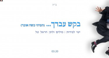 """Bakesh Avdecho"" Yishai Lapidot's First New Single Of The New Year"