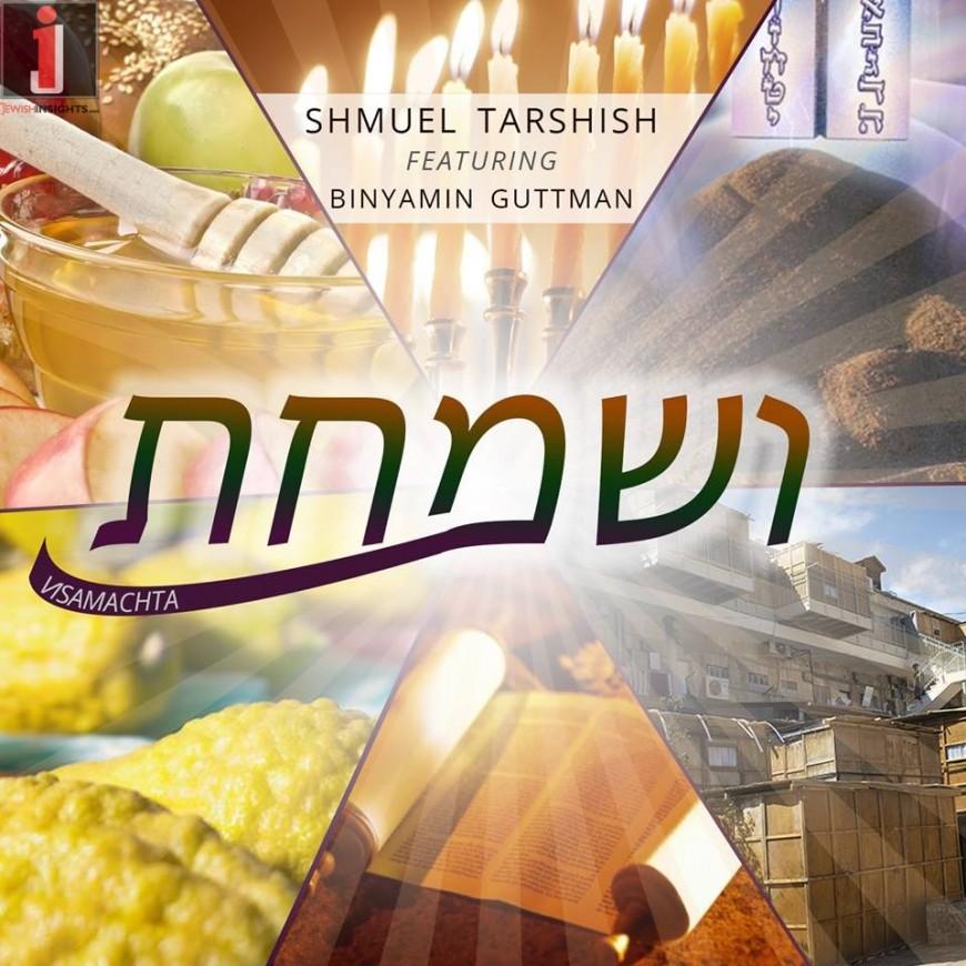 Visamachta (Single) feat. Binyamin Guttman