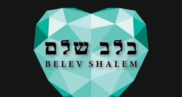 "A New Duet From Akiva Margaliot & Chaim Israel ""Belev Shalem"""