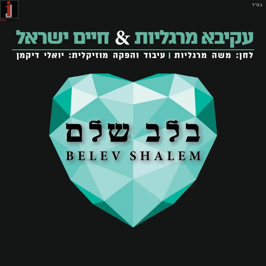 "A New Duet From Akiva Margaliot & Chaim Israel ""Belev Shalem"""