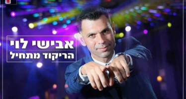 "Avishai Levi Opens The New Year With A Pumping Hit ""HaRikud Matchil"""