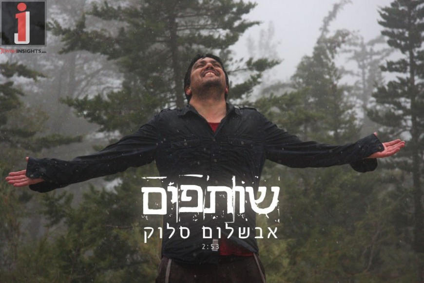 Shutafim – Dialogue Between Man & Hashem: Avshalom Saluk Inspired by Sefer Devarim