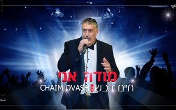 Chaim Dvash – Mode Ani