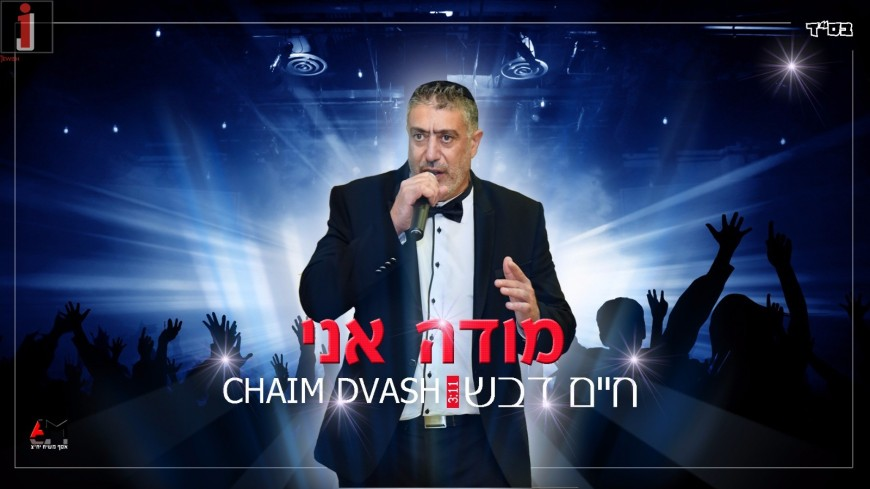 Chaim Dvash – Mode Ani