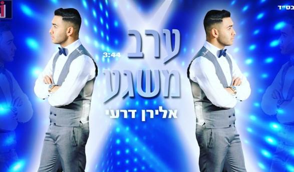 "Eliran Deri ""Erev Meshagea"" [Official Music Video]"