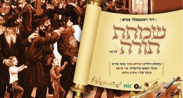 Simchas Toireh – Yiddish Nachas – Toldos Aharon