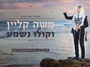 "Rising Star Moshe Klein Releases New Single – ""Vekolo Nishma"""