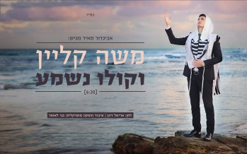 "Rising Star Moshe Klein Releases New Single – ""Vekolo Nishma"""