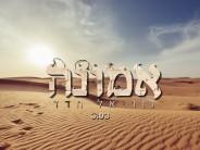 """Nuriel Hadad With His Second Single """"Emuna"""""""