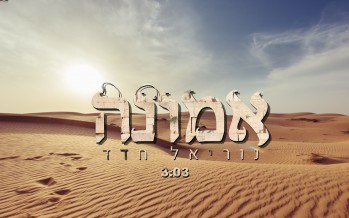 "Nuriel Hadad With His Second Single ""Emuna"""