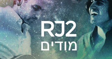 "RJ2 Releases Debut Album ""Modim"" [Album Preview]"