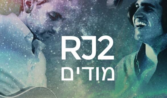 "RJ2 Releases Debut Album ""Modim"" [Album Preview]"
