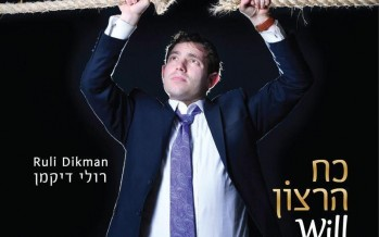 "Ruli Dikman Releases His Debut Album ""Koach Haratzon"" [Album Sampler]"