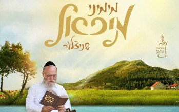 "EXCLUSIVE! New Song Off Michoel Schnitzler's Upcoming Album ""Mimini Michoel"""