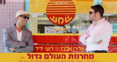 "Eliran Elbaz ft. Roy Yadid ""HaOlam Gadol Medley"""