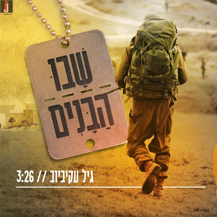 "Singer & Composer Gil Akivayov With A New Single ""Shavu Banim"""