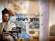 """Yoducha Ra'Ayonai"" Cantor Yaakov Rosenfeld – Martin Widerker"