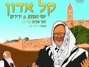 """Kel Adon"" Yossi Hoffman Ft. Adi Ran With A New Single & Animtaed Video"