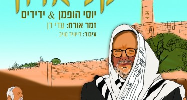 """Kel Adon"" Yossi Hoffman Ft. Adi Ran With A New Single & Animtaed Video"