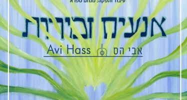 "Avi Hass Opens Up The Gates To The Heart ""Anim Zemiros"""