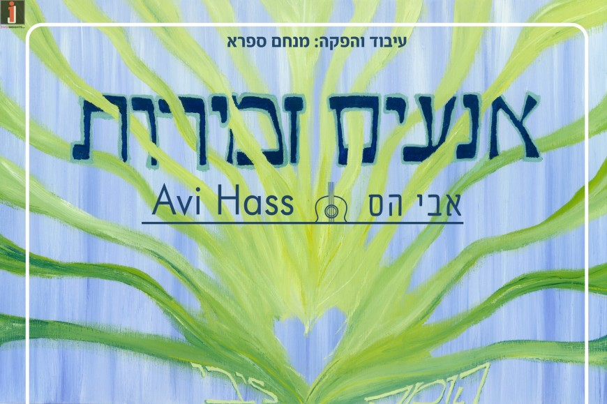 """Avi Hass Opens Up The Gates To The Heart """"Anim Zemiros"""""""