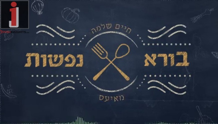 "Chaim Shlomo Mayesz Releases A New Hit Single ""Bore Nefashot"""