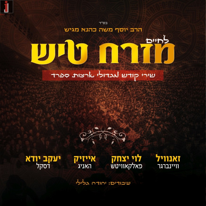 "Rabbi Yosef Moshe Kahana & Lechaim Productions Present:  ""Mizrach Tish"" – The Greatest Eastern Hits"