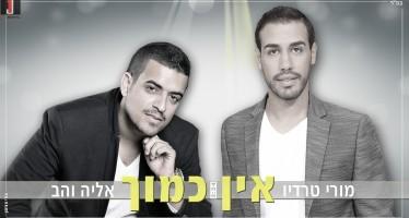 Mori Tradio & Elia Vahav – Ein Kamocha