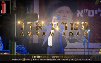 NEW ALBUM! Highlight of Amram Adar Past Sukot 2017 Israel Tour