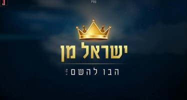 "Yisroel Man With A New Single ""Hovu LaShem"""