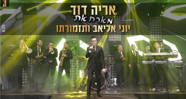 The Taste of Switzerland: Aryeh David feat. Yoni Eliav Band [Video]