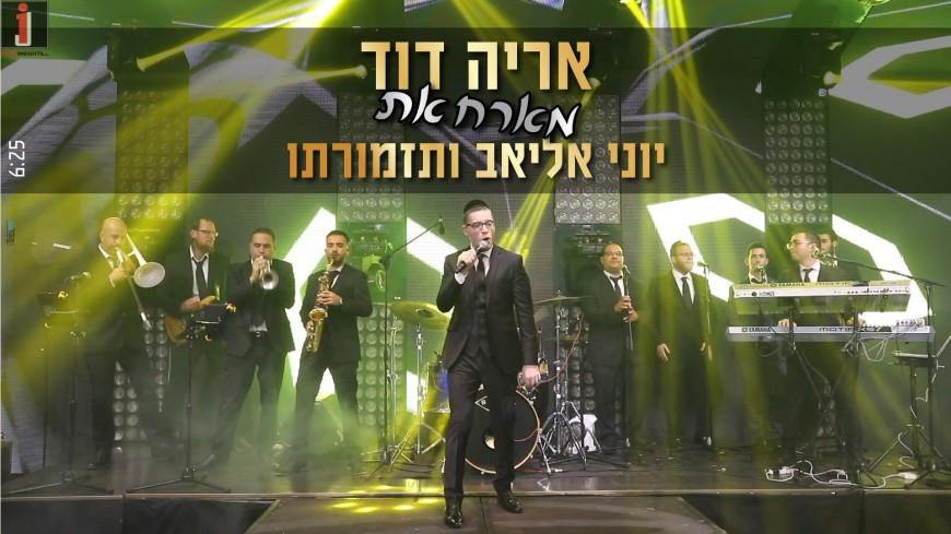 The Taste of Switzerland: Aryeh David feat. Yoni Eliav Band [Video]
