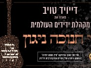 "David Taub & Yedidim Choir International ""The Chanukah Nigun"""