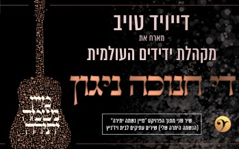 "David Taub & Yedidim Choir International ""The Chanukah Nigun"""