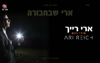 "When Nostalgia & Innovation Come Together: A New Solo Album For The Wonder Boy Ari Reich – ""Ari SheBechabireh"""