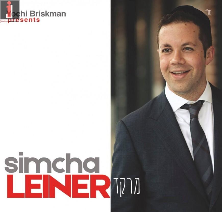 "Simcha Leiner ""MERAKEID"" Album Preview"