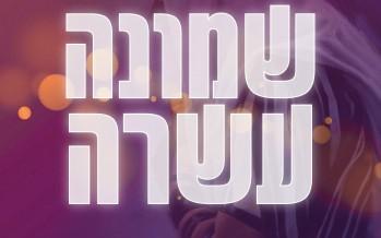 Aron Shlome Katz – Shemoineh Esrei [Debut Single]