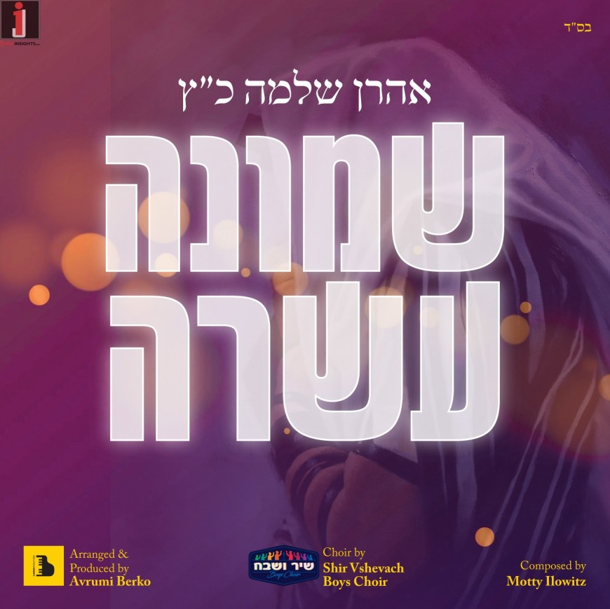 Aron Shlome Katz – Shemoineh Esrei [Debut Single]