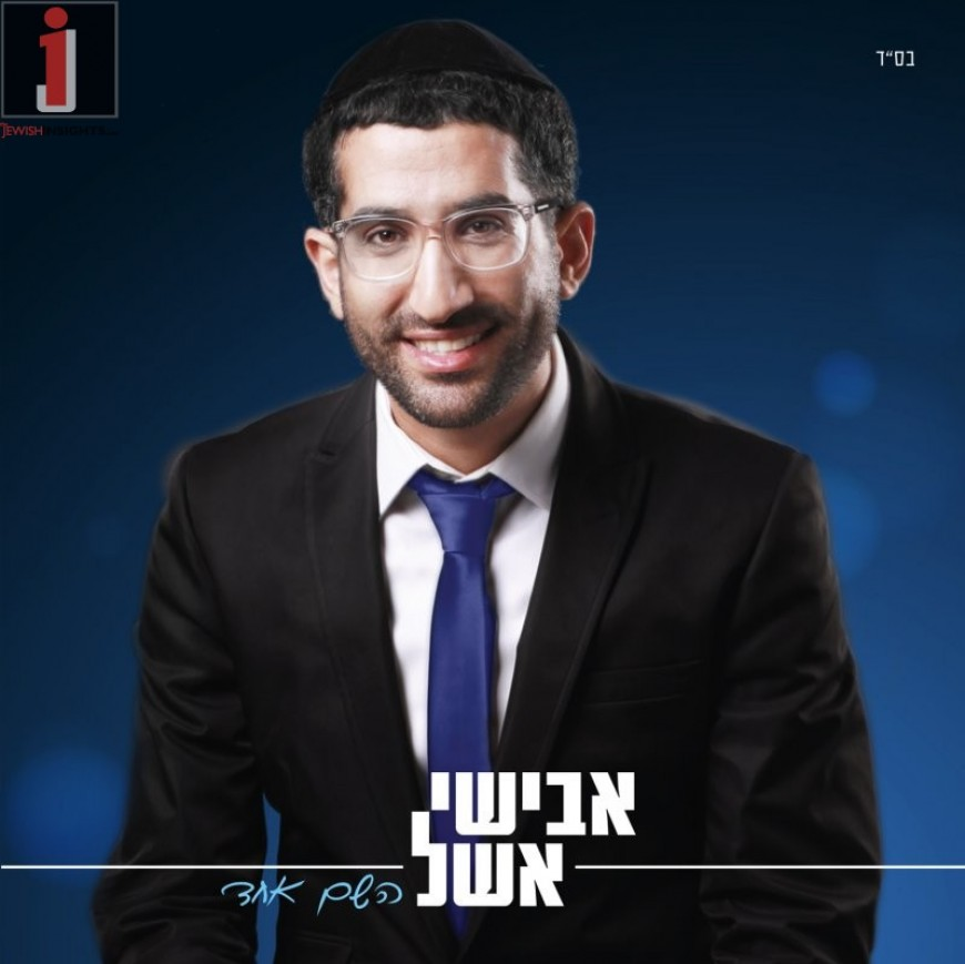 "Presenting: ""Elokim Gedol"" The Final Single Off Avishai Eshel's Longly Debut Album ""Hashem Echad"""