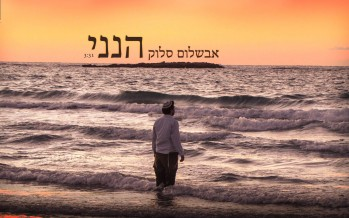 Avraham Ovinu, The Chashmonaim & Bnei Akiva: Avshalom Selouk – Hineni