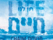 [Audio Preview] Sruly Meyer Presents: Chaim Dovid Berson – Ten Lanu Chaim – Debut Album