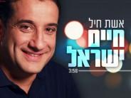 Chaim Israel – Eishes Chayil