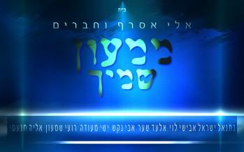 Eli Assraf & Friends – Mimeon Sh'mecha