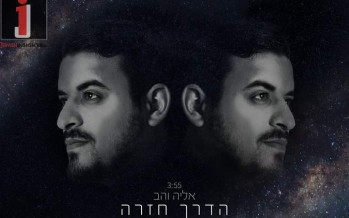 "Elia Vahav Releases A New Single ""Ha'Derech Chazrah"""