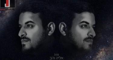 "Elia Vahav Releases A New Single ""Ha'Derech Chazrah"""